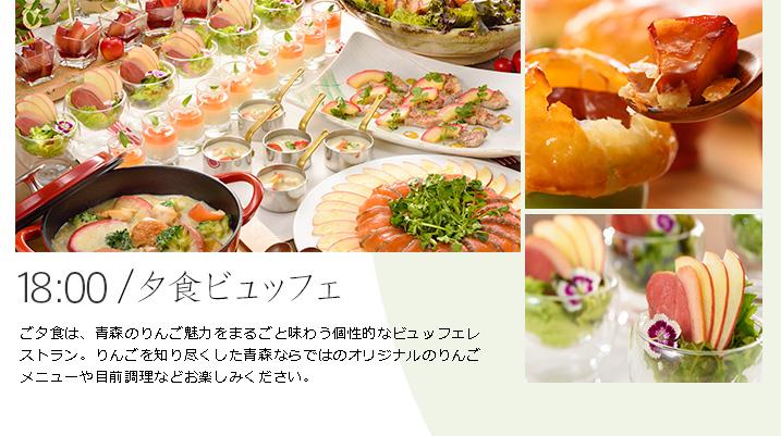18:00|夕食ビュッフェ