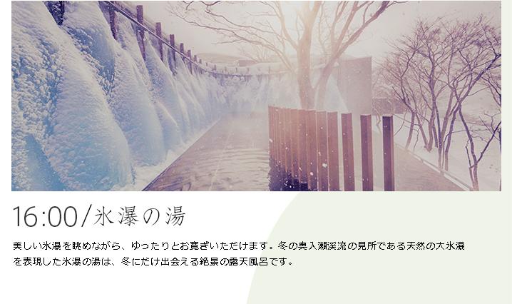 16:00|氷瀑の湯