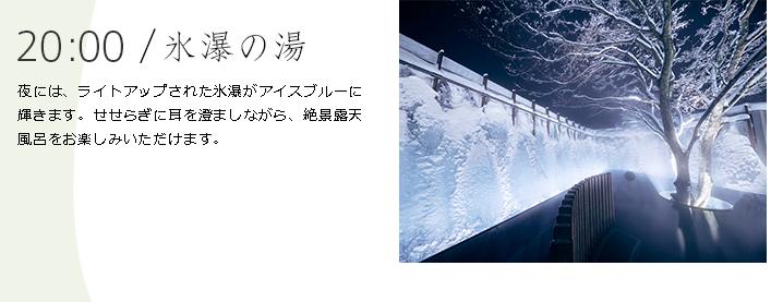 20:00|氷瀑の湯