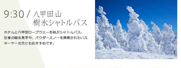 9:30|八甲田山樹氷シャトルバス