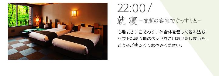 22:00|就寝--寛ぎの客室でぐっすりと--