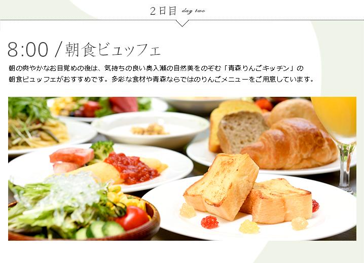 8:00|朝食ビュッフェ