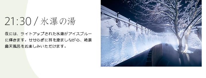 21:30|氷瀑ライトアップツアー