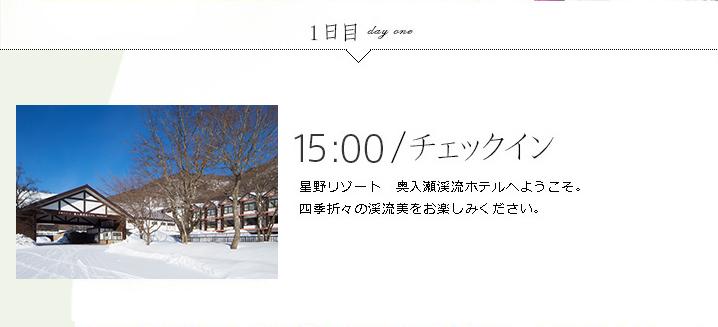 15:00|チェックイン