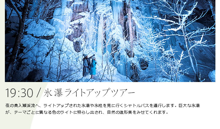 19:30|氷瀑ライトアップツアー
